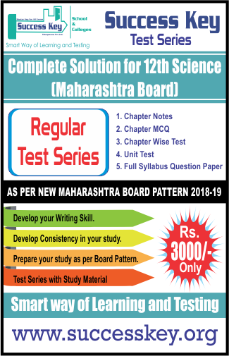12 science maharashtra board test series